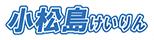 小松島競輪
