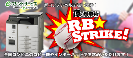 RB☆STRIKE!