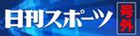 日刊スポーツ号外