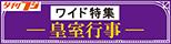 夕刊フジワイド特集・皇室行事記事