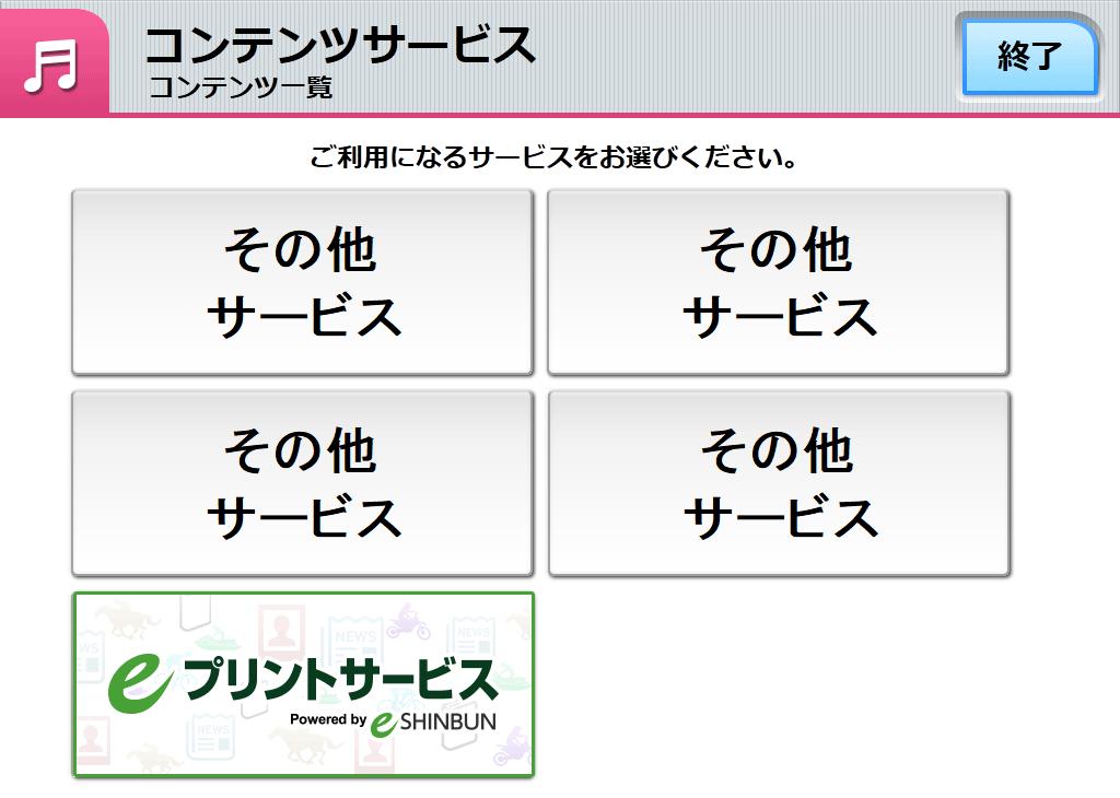 3.「eプリントサービス」を選択します。