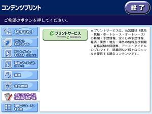 4.「eプリントサービス」を選択します。